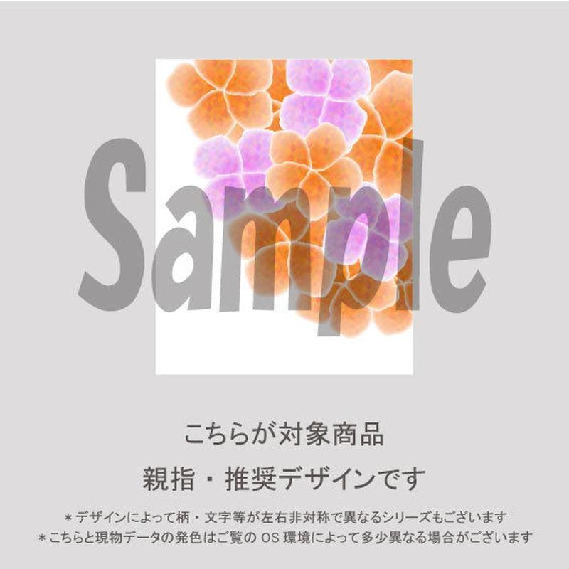 【親指用】紫陽花(あじさいオレンジ)/1400
