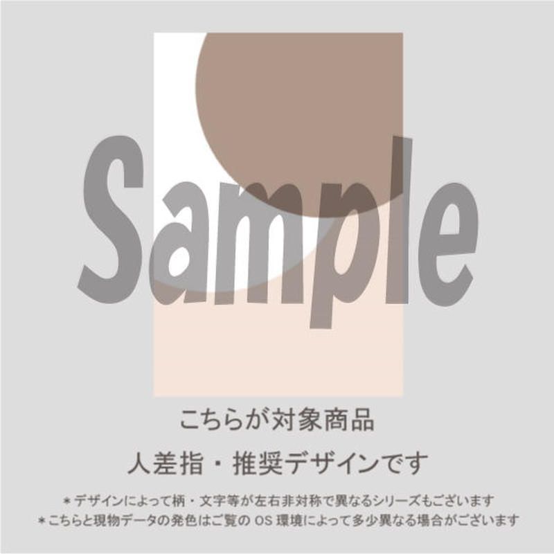 【人差指用】ベージュフラワー/831