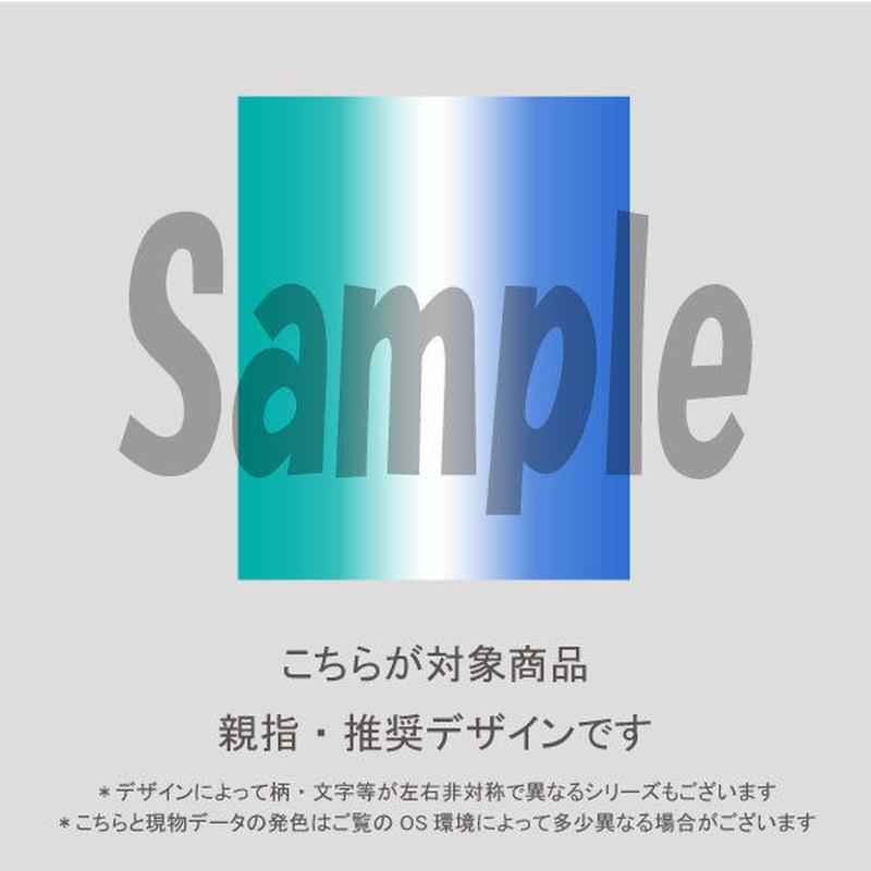 【親指用】縦グラデーション(グリーン&ブルー)/1570