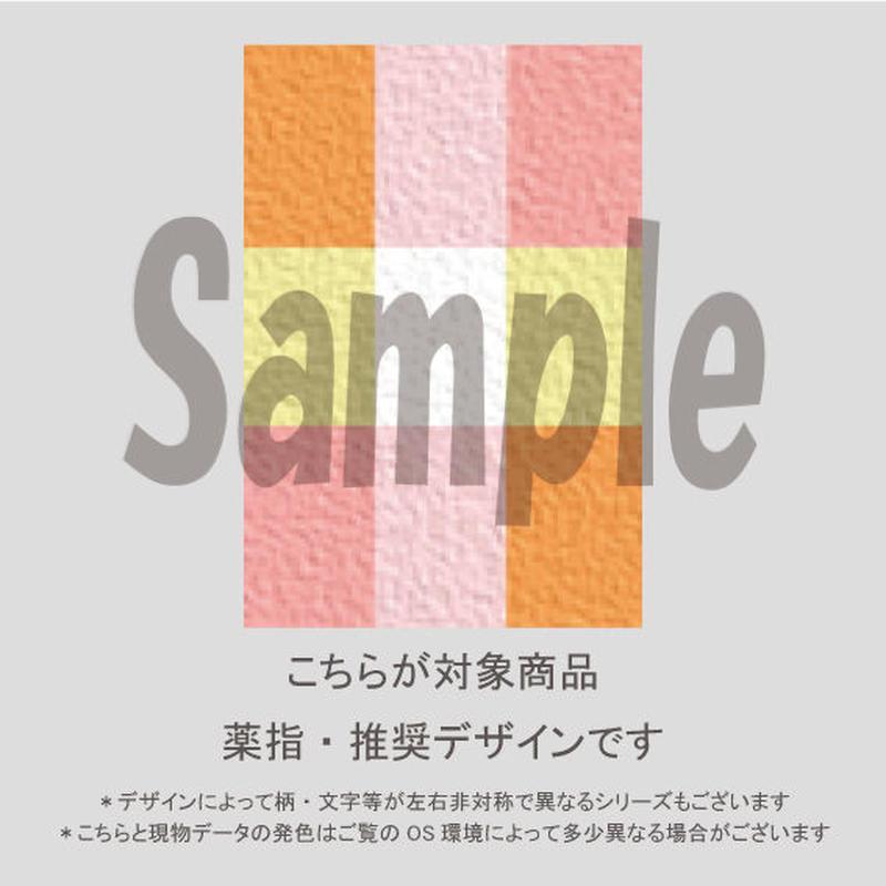 【薬指用】ペールパステルチェック(オレンジ)/1093