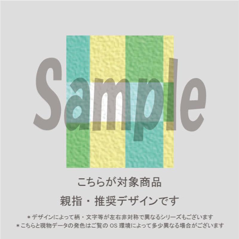 【親指用】ペールパステルチェック(グリーン)/1080