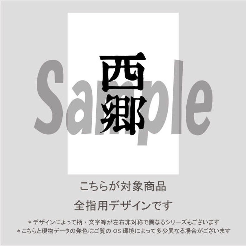 【ALL指用】おもしろ文字ネイル 【幕末編・西郷氏】/1232
