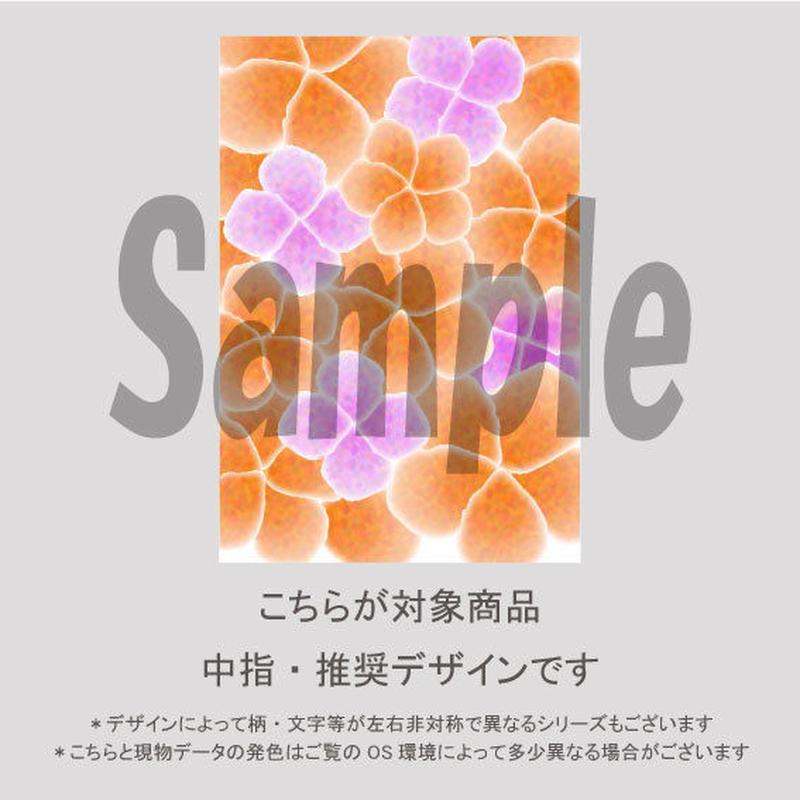 【中指用】紫陽花(あじさいオレンジ)/1402