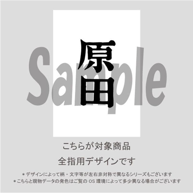 【ALL指用】おもしろ文字ネイル 【新選組編・原田氏】/1223
