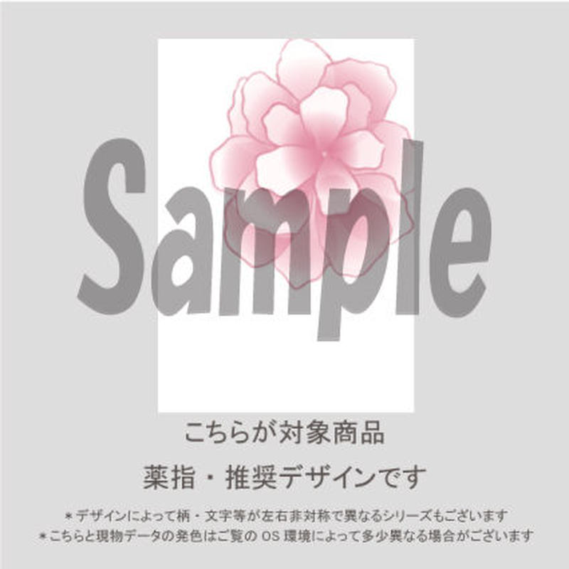 【薬指用】Marriage flower(ホワイト地×ピンク花)/333