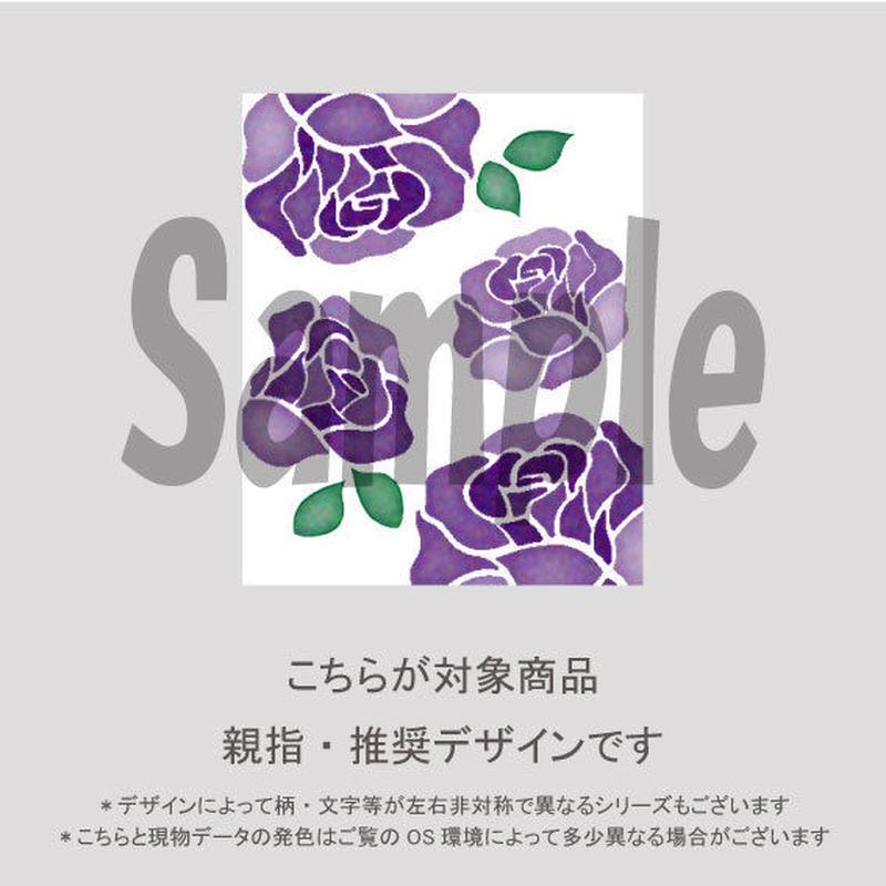 【親指用】ロマンスローズ(バイオレット)/1350
