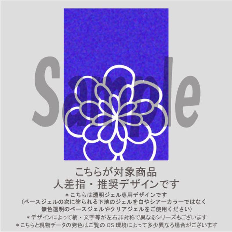 【人差指用】ガラスフラワー(ブルー)/1531