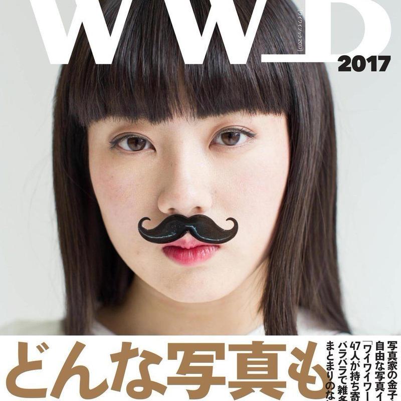 WWB2017