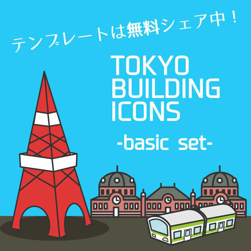 Tokyo Building Icons -basic set-