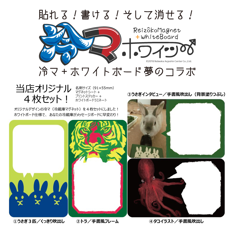 冷マ・ホワイツ(冷蔵庫マグネット・ホワイトボード仕様)名刺サイズ4枚セット