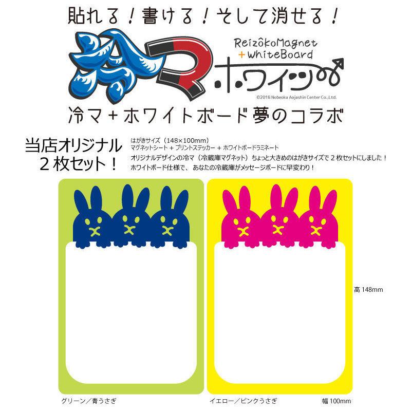 冷マ・ホワイツ(冷蔵庫マグネット・ホワイトボード仕様)はがきサイズ2枚セット