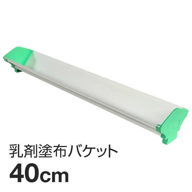 アルミダブルサイド乳剤バケット 16inch(約40cm)