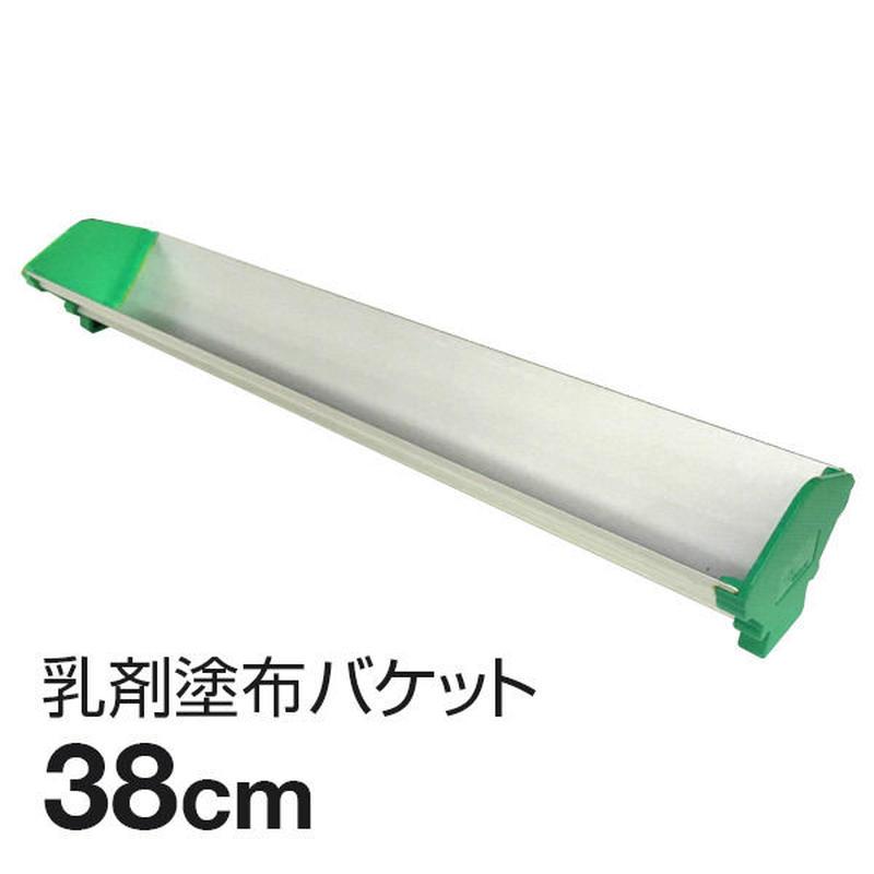 アルミダブルサイド乳剤バケット 15inch(約38cm)