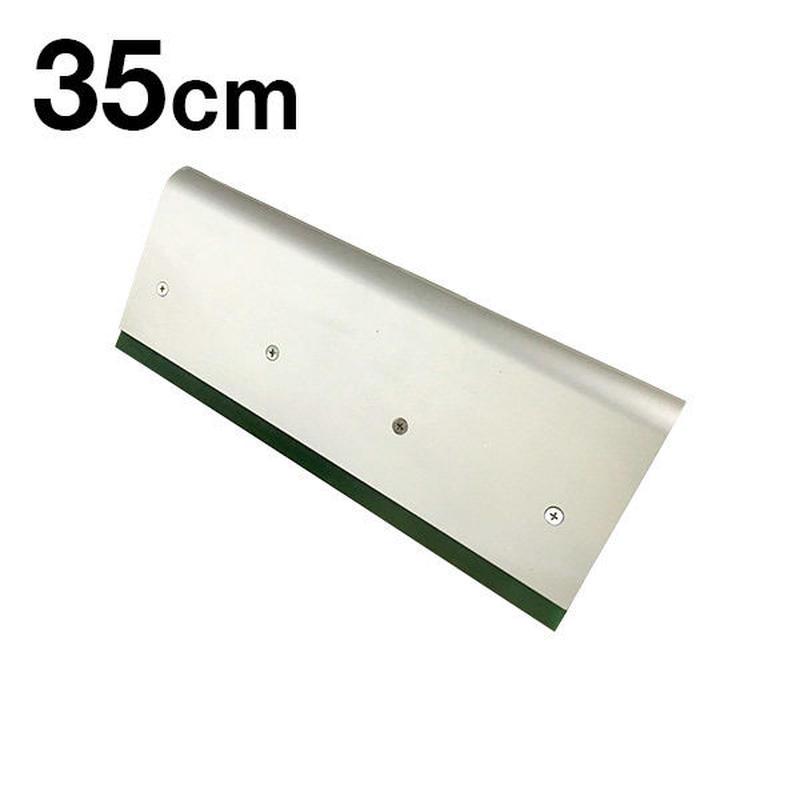 35cm アルミスキージ/ダブルサイド