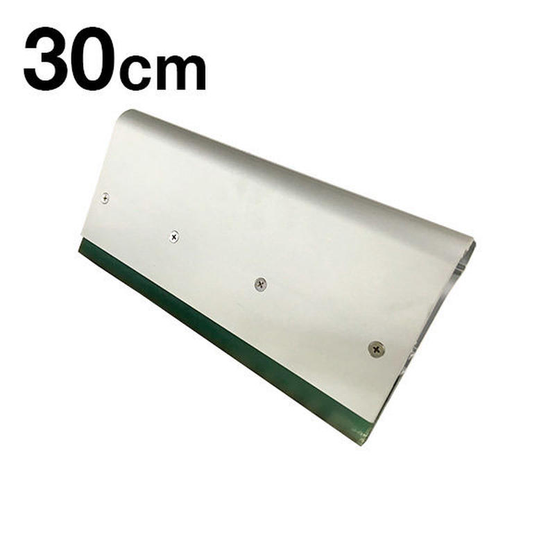 30cm アルミスキージ/ダブルサイド
