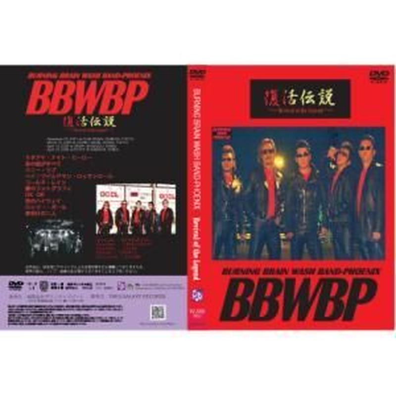 BURNING BRAIN WASH BAND-PHOENIX『復活伝説』DVD