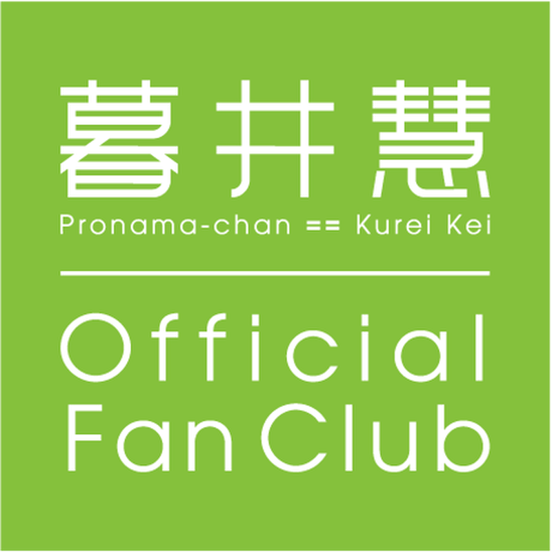暮井 慧ファンクラブ 会員登録・更新(3ヶ月・自動更新)
