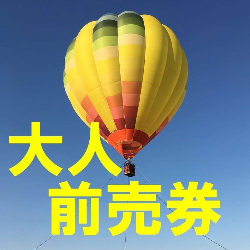 熱気球4/27 大人