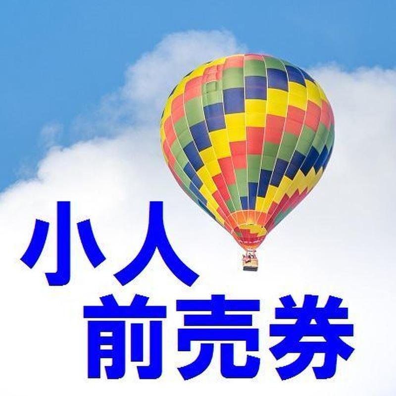 熱気球4/27 小人
