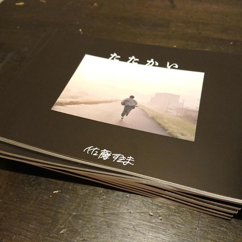 たたかい(佐藤すきま作/画集)