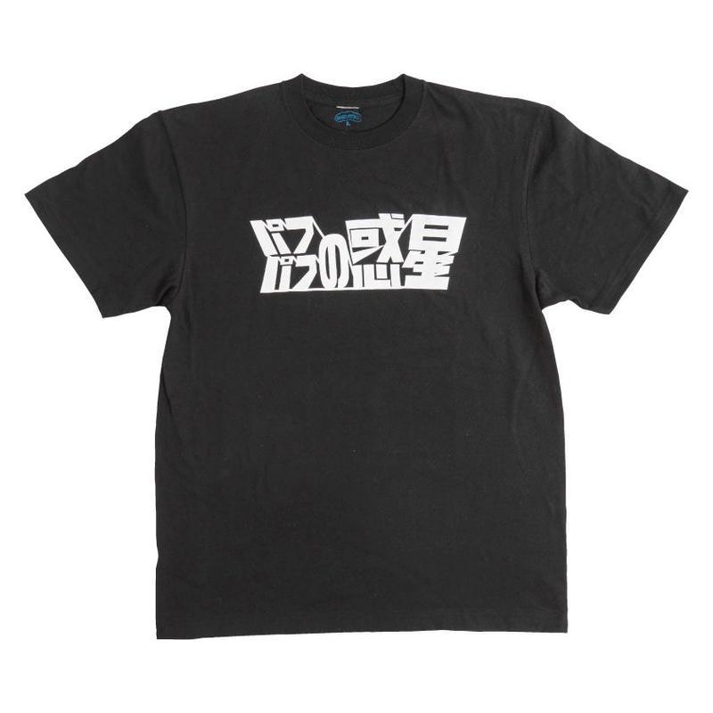 パフパフの惑星 TEE (BLACK/日本語吹き替え)