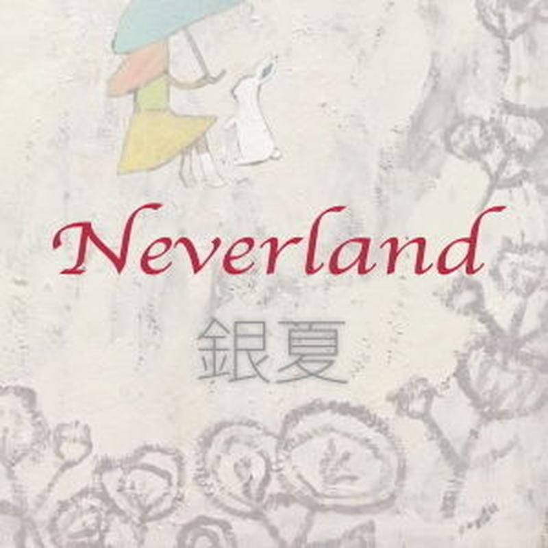 Neverland / 銀夏  ダウンロードハイレゾ音源(24bit48kHz)