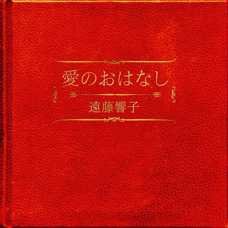 愛のおはなし/遠藤響子 CD