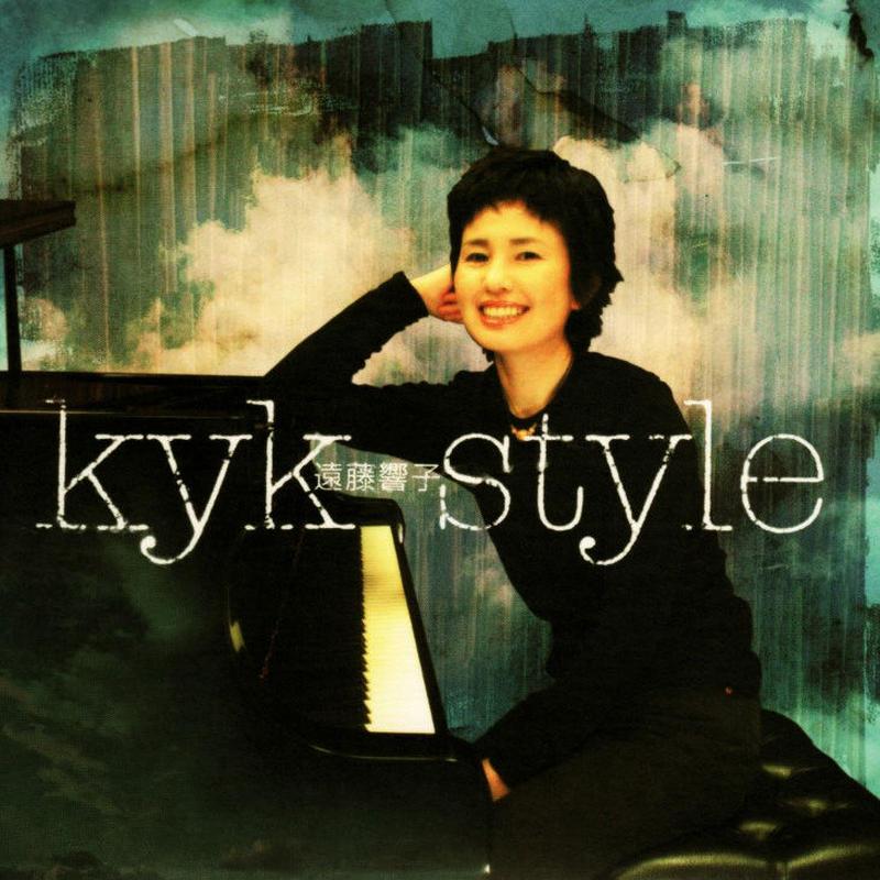 kyk style/遠藤響子 Hybrid SACD