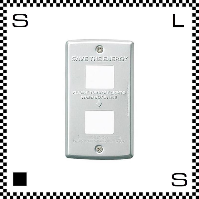 アートワークスタジオ スイッチプレート アルミ 2口用 立体加工 コンセントプレート デザインコンセントプレート TK-2042