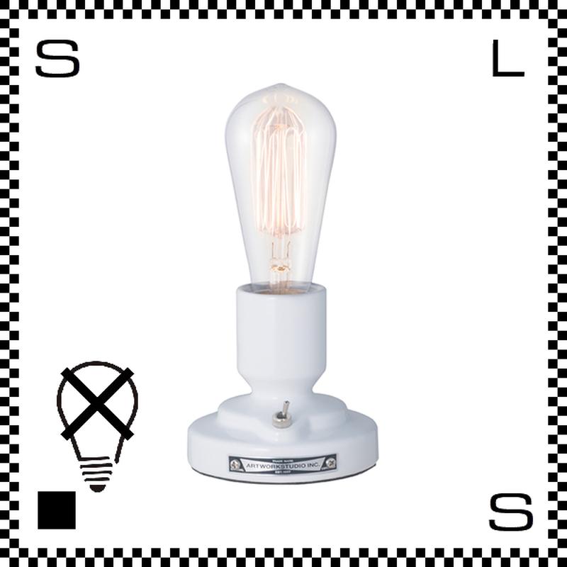 アートワークスタジオ Compass コンパススタンド ホワイト 電球なし 卓上ランプ Φ103/H95mm ネイキッドスタンド セラミック製ソケット AW-0479Z-WH