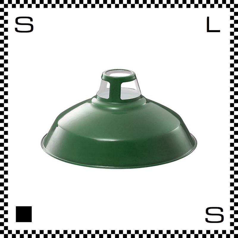 アートワークスタジオ Enamel Shade エナメルシェード Mサイズ グリーン シェードのみ Φ310/H160mm ホーロー仕上げ ビンテージライン風 AW-0034-GN