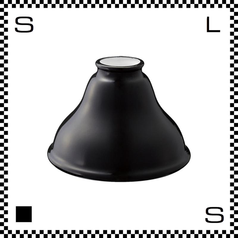 アートワークスタジオ Flare フレアエナメルシェード ブラック シェードのみ Φ170/H105mm ホーロー仕上げ ミニエナメルシリーズ AW-0054-BK (※)