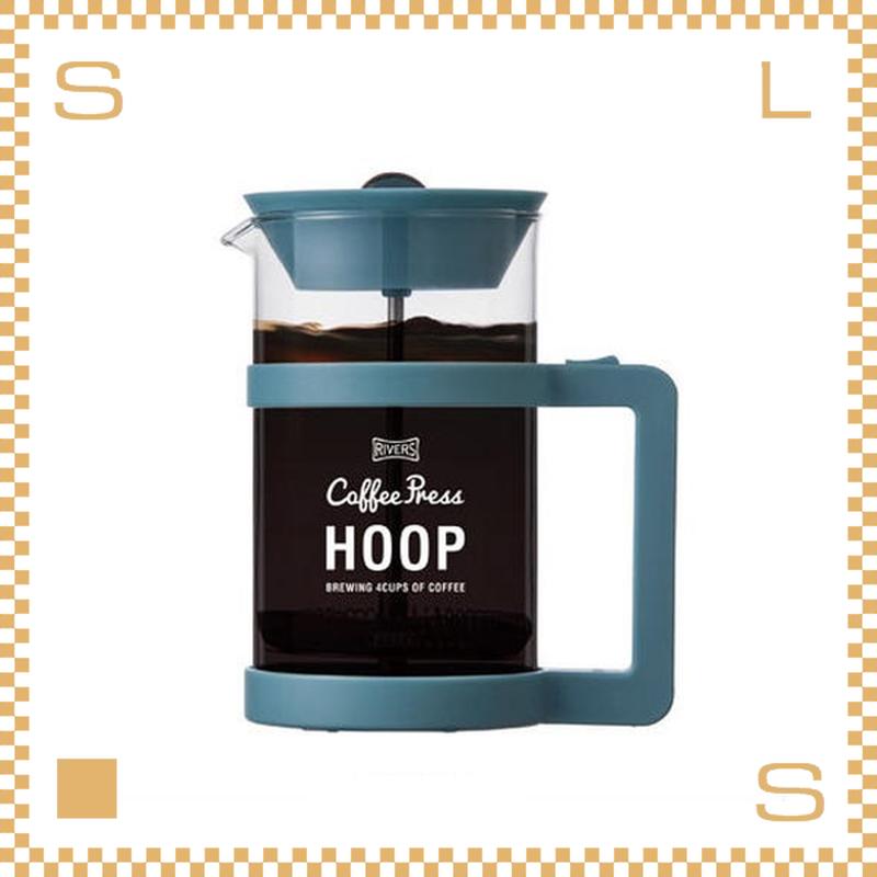 RIVERS リバーズ コーヒープレス フープ 720ml ライトブルー 計量スプーン付 COFFEE PRESS HOOP