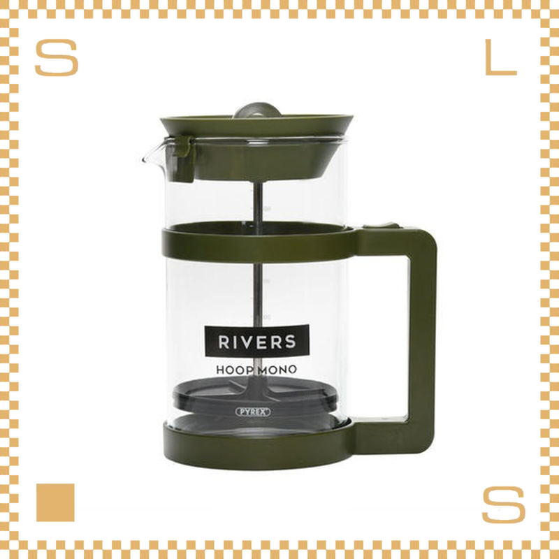 RIVERS リバーズ コーヒープレス フープ モノ 720ml オリーブ 計量スプーン付 COFFEE PRESS HOOP MONO