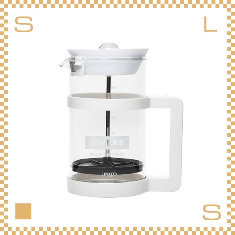 RIVERS リバーズ コーヒープレス フープ モノ 720ml ホワイト 計量スプーン付 COFFEE PRESS HOOP MONO