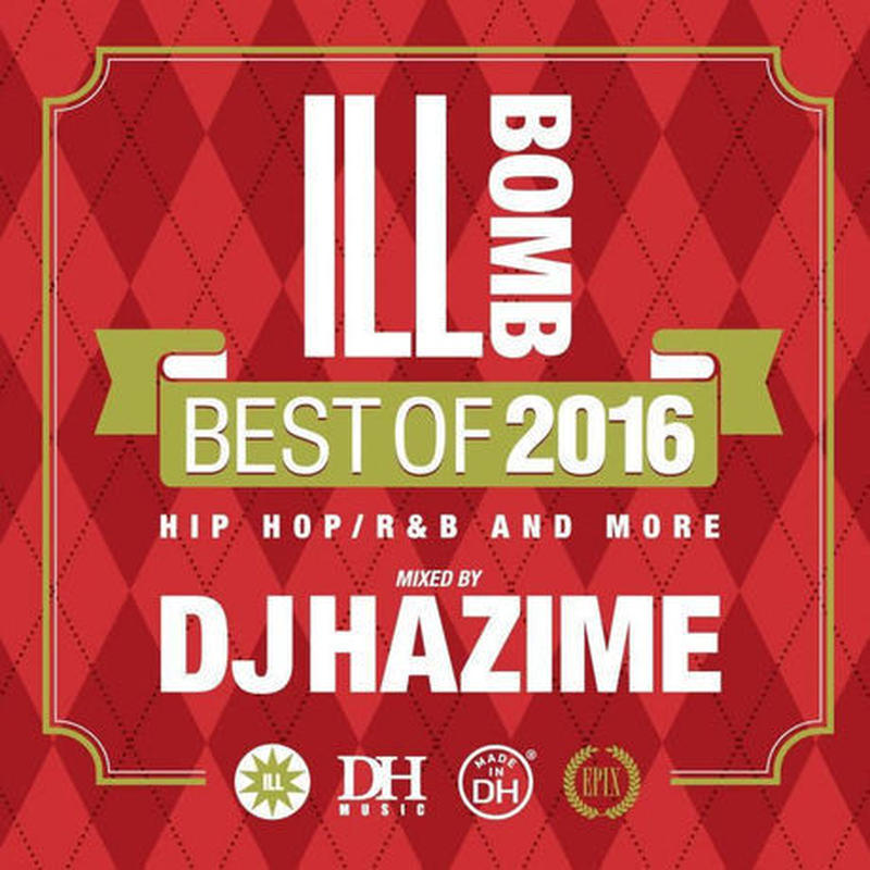 【ラス1】DJ HAZIME ILL BOMB BEST OF 2016 mix cd
