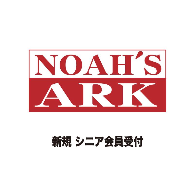 オフィシャルファンクラブNOAH'S ARK 新規シニア会員受付