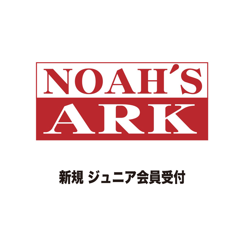 オフィシャルファンクラブNOAH'S ARK 新規ジュニア会員受付