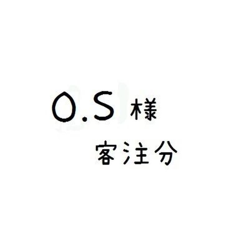 O・S様客注分