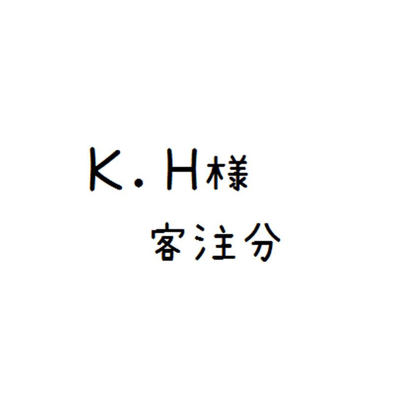 K.H様客注分
