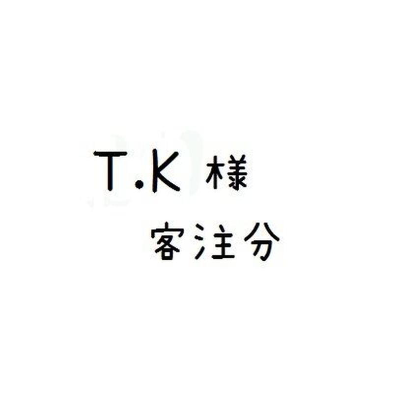 T.K様客注分