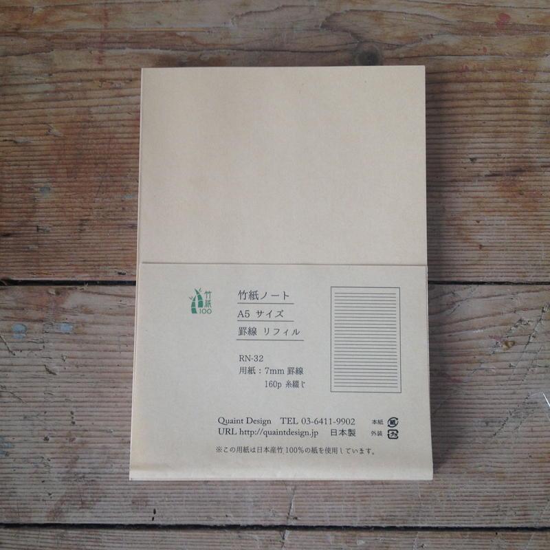 RN-32竹紙ノートリフィルA5罫線