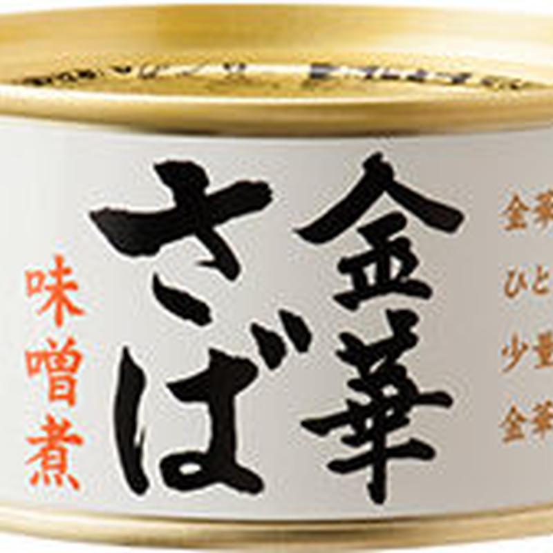 【数量限定!】木の屋の缶詰 金華さば味噌煮 6缶セット