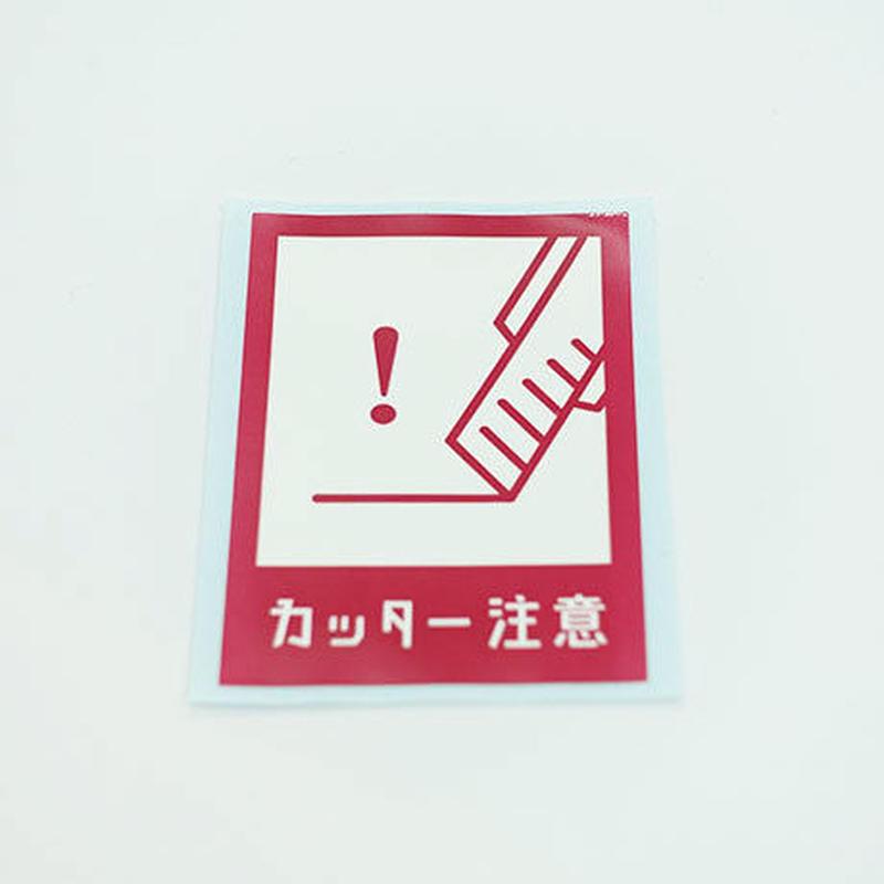 【ケアシール】カッター注意30枚入