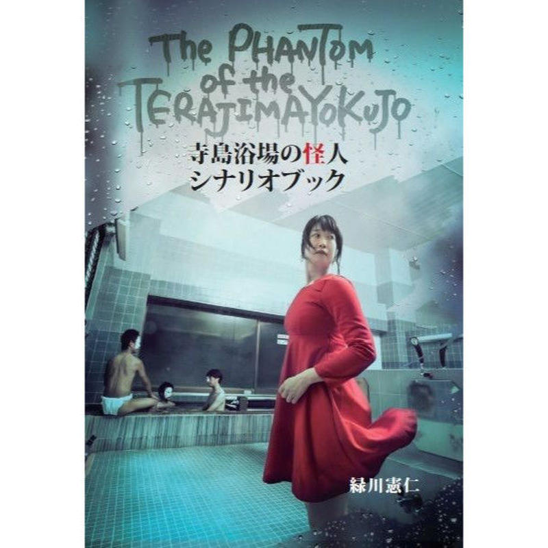『寺島浴場の怪人』シナリオブック