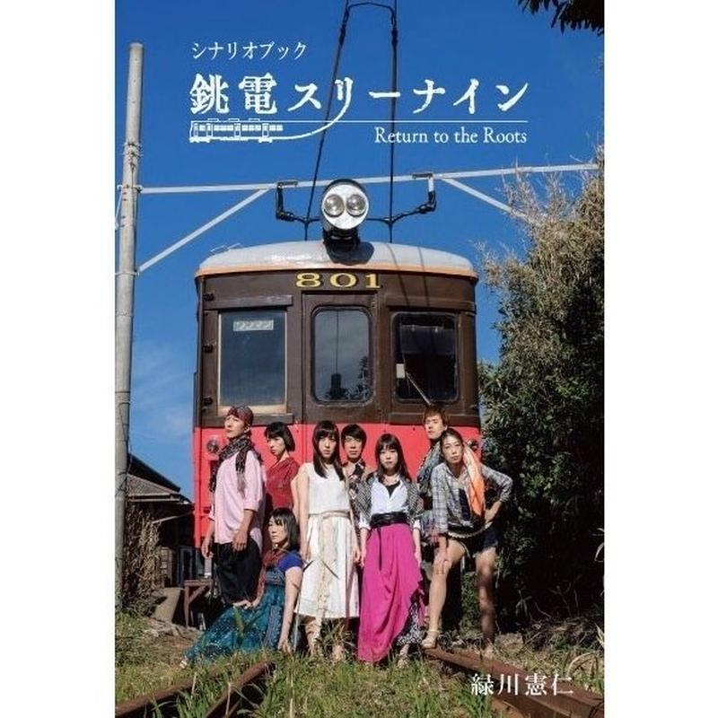 『銚電スリーナイン』シナリオブック