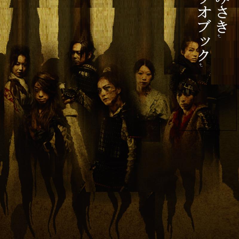 『七人みさき』シナリオブック