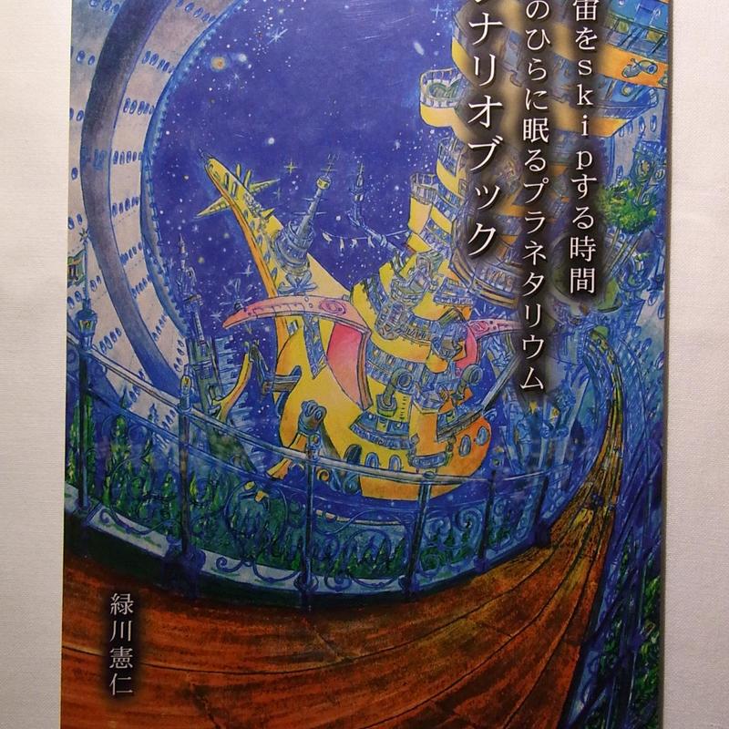 『宇宙をskipする時間』『てのひらに眠るプラネタリウム』  シナリオブック