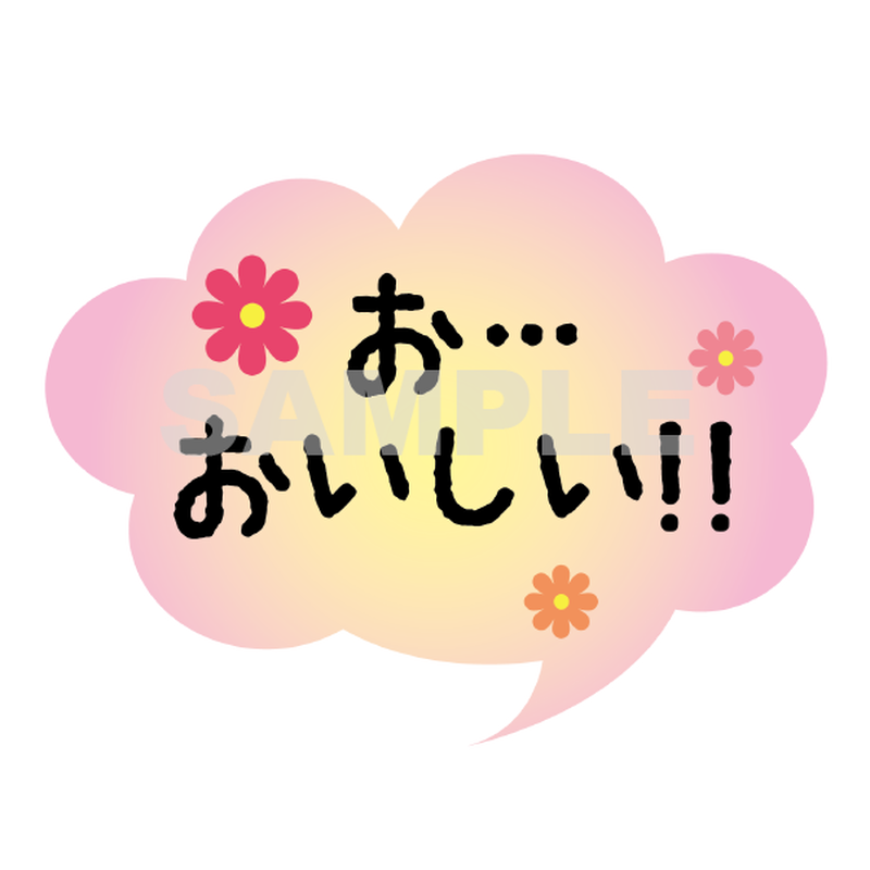【POP素材】お・・・おいしい!!(吹き出し)