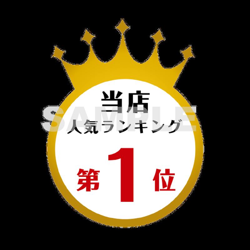 【POP素材】当店人気ランキング第1位